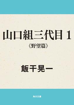 山口組三代目 1 《野望篇》-電子書籍