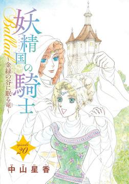 妖精国の騎士Ballad 金緑の谷に眠る竜(話売り) #20-電子書籍