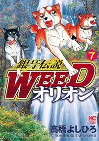 銀牙伝説WEEDオリオン 7