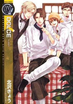 DOLCE-電子書籍