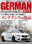 GERMAN CARS【ジャーマンカーズ】2020年08月号