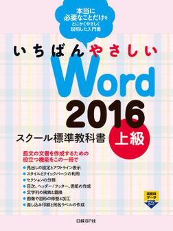 いちばんやさしい Word 2016 スクール標準教科書 上級-電子書籍