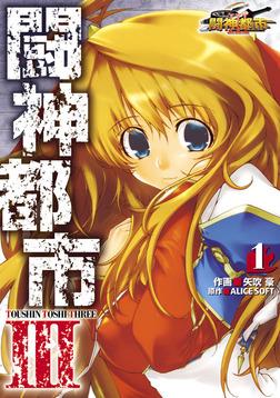 闘神都市III(1)-電子書籍