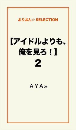 【アイドルよりも、俺を見ろ!】2-電子書籍