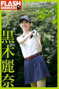 FLASHデジタル写真集 黒木麗奈 お嬢様ゴルファーの秘密(FLASHデジタル写真集)