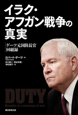 イラク・アフガン戦争の真実 ゲーツ元国防長官回顧録-電子書籍