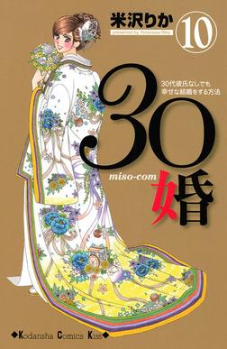 30婚 miso-com(10)-電子書籍