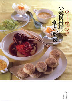 ウー・ウェンの小麦粉料理の楽しい家宴-電子書籍