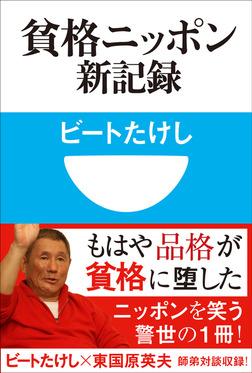 貧格ニッポン新記録(小学館101新書)-電子書籍