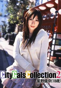 City Gals Collection 2 星野優奈(18歳)