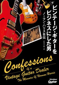 ビンテージ・ギターをビジネスにした男 ノーマン・ハリス自伝-電子書籍