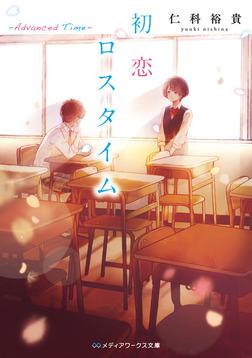 初恋ロスタイム -Advanced Time--電子書籍