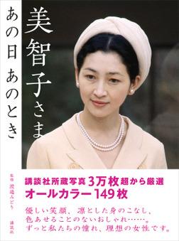 美智子さま あの日 あのとき-電子書籍