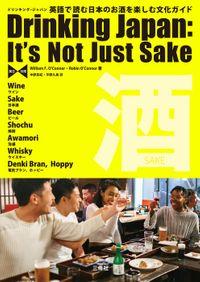 ドリンキング・ジャパン 【英日対照】英語で読む日本のお酒を楽しむ文化ガイド