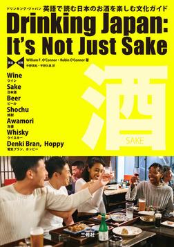 ドリンキング・ジャパン 【英日対照】英語で読む日本のお酒を楽しむ文化ガイド-電子書籍