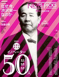 NewsPicks Magazine Summer 2019 Vol.5