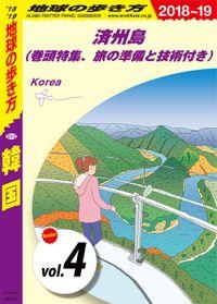地球の歩き方 D12 韓国 2018-2019 【分冊】 4 済州島(巻頭特集、旅の準備と技術付き)
