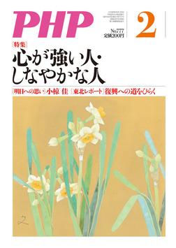 月刊誌PHP 2013年2月号-電子書籍