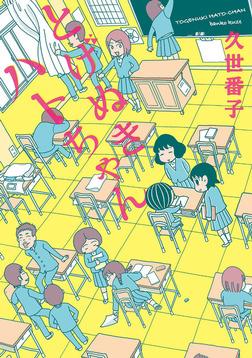 とげぬきハトちゃん-電子書籍
