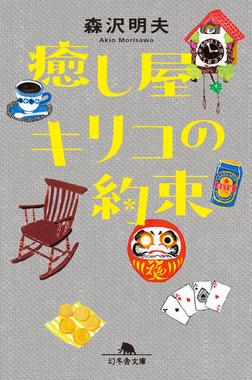 癒し屋キリコの約束-電子書籍