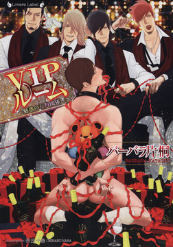 VIPルーム 魅惑の五角関係-電子書籍