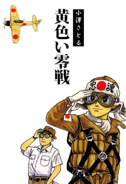 黄色い零戦-電子書籍