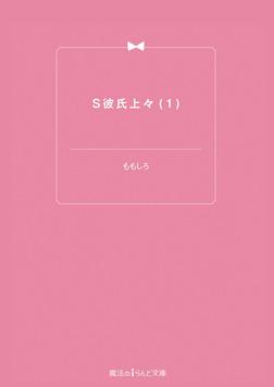 S彼氏上々(1)-電子書籍