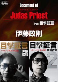 ドキュメント オブ ジューダス・プリースト from 目撃証言