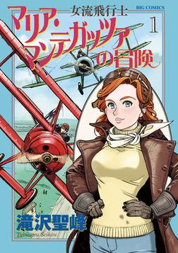 女流飛行士マリア・マンテガッツァの冒険(1)【期間限定 無料お試し版】-電子書籍
