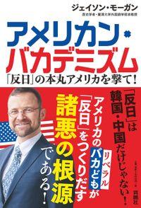 アメリカン・バカデミズム 「反日」の本丸アメリカを撃て!(扶桑社BOOKS)