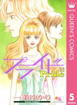 プライド 5-電子書籍