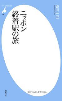 ニッポン 終着駅の旅