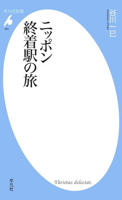 ニッポン 終着駅の旅-電子書籍