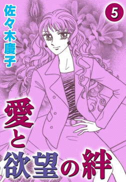 愛と欲望の絆 (5)-電子書籍