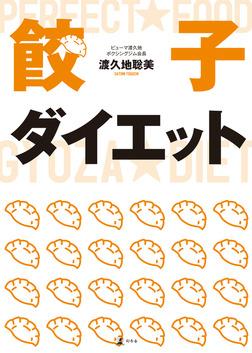 餃子ダイエット-電子書籍