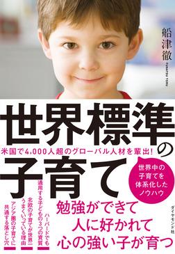 世界標準の子育て-電子書籍
