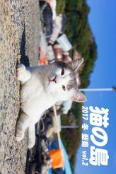 猫の島 2017 冬 藍島 vol.2