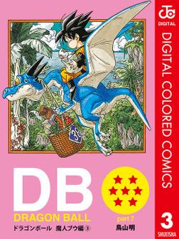 DRAGON BALL カラー版 魔人ブウ編 3-電子書籍