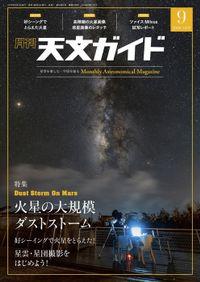 天文ガイド2018年9月号