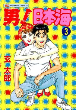男!日本海 3-電子書籍