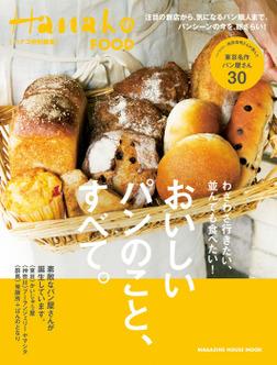 Hanako特別編集 おいしいパンのこと、すべて。-電子書籍