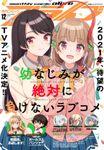 【電子版】月刊コミックアライブ 2020年12月号