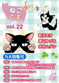 ねことも増刊vol.22