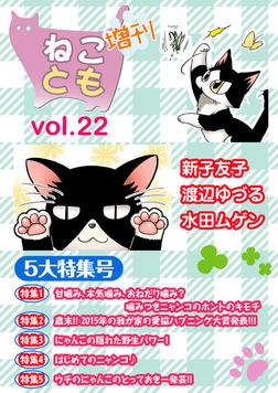 ねことも増刊vol.22-電子書籍