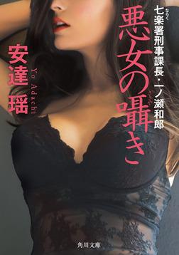 悪女の囁き 七楽署刑事課長・一ノ瀬和郎-電子書籍
