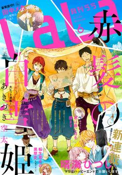 【電子版】LaLa 6月号(2019年)-電子書籍