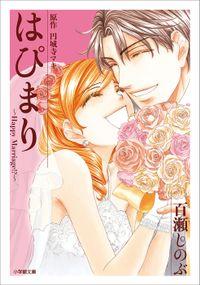 はぴまり ~Happy Marriage!?~