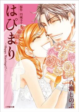 はぴまり ~Happy Marriage!?~-電子書籍