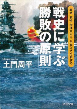 戦史に学ぶ「勝敗の原則」 戦略・戦術・指揮官の三つの視点で分析する-電子書籍
