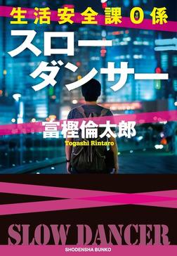 生活安全課0係 スローダンサー-電子書籍